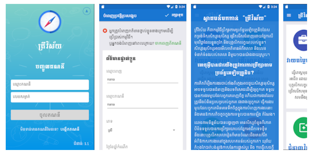 E-Career Counseling application for Cambodian Youth