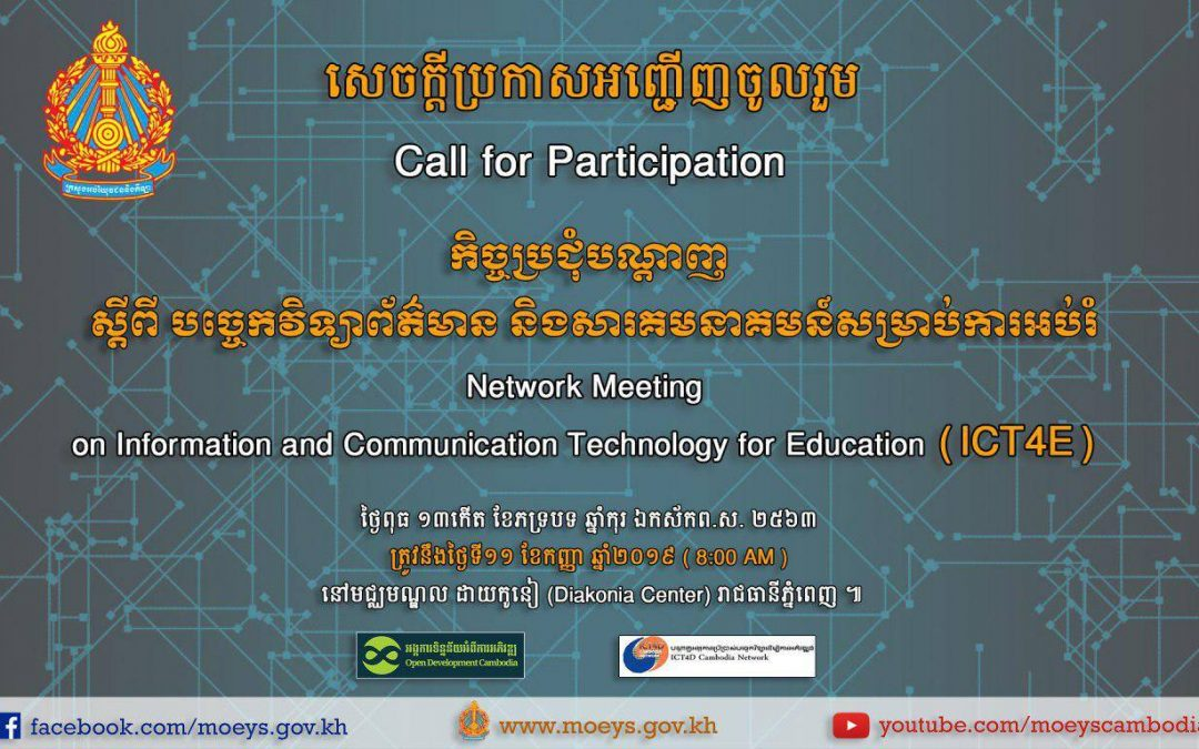 Invitation: Network Meeting on ICT for Education, Cambodia